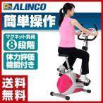 エアロマグネティックバイク AFB5214P エクササイズバイク フィットネスバイク【あすつく】