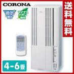 ウインドエアコン 冷房専用タイプ (4-6畳) 換気機能 マイナスイオン機能 CW-A1616(WS)