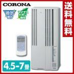 ウインドエアコン 冷房専用タイプ (4.5-7畳) 換気機能 マイナスイオン機能  CW-A1816(W)【5%OFF除外品】