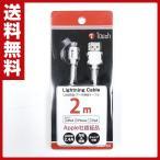 2.4A高速充電対応 認証Lightningケーブル2m (保護キャップ付き) LC2MWH ホワイト iPhone6/iPhone6 plus、PC接続 充電 転送 ライトニングケーブル