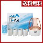 水素スパ HPOT(エイトポット) 水素水生成器 お風呂用 HPOT 水素水サーバー 水素水生成ボトル 風呂 バス 水素風呂