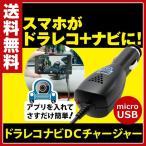 ショッピングドライブレコーダー Android スマートフォン専用 ドライブレコーダーナビDCチャージャー12V/24V車対応 OWL-DR03-BK ドラレコ 車載カメラ 車載用カメラ スマホ アプリ