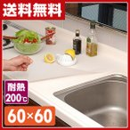 ベルカ(Belca) キッチン用 半透明保護マット シリコンマット60×60cm SM-6060N キッチンマット 保護シート シンクマット キズ 傷 汚れ