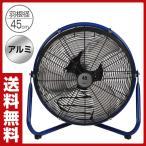 アルミ 45cm工業扇風機 風洞型 KSW0451-A 工場扇風機 せんぷうき サーキュレーター 大型 業務用