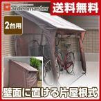 片屋根式サイクルガレージ(2台用) サイクルハウス 自転車置き場 簡易ガレージ 収納庫 物置【あすつく】