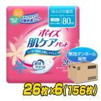 ポイズ肌ケアパッド ライト(吸収量80cc)26枚×6(156枚)