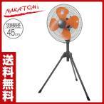 45cmスタンド式 工業扇風機 PSE-45 工場扇風機 せんぷうき サーキュレーター 扇風機 業務用