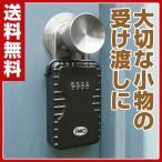 鍵の収納ボックス キーストック (大容量)暗証番号可変式 1260 暗証番号 鍵 カギ キーボックス キーケース キーロッカー 防犯 セキュリティー 南京錠