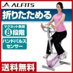 エアロマグネティックバイク AFB4116  エクササイズバイク フィットネスバイク【あすつく】