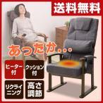 腰当て付き あったか 高座椅子 ヒーター付き SHZ-56CH(DBR) ダークブラウン 座いす 座イス 椅子 いす チェア チェアー 母の日 父の日 敬老の日 高齢者