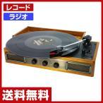 スピーカー内蔵 アンティーク調 レコードプレーヤーAM/FMラジオ AT-2520 レコード オーディオ AVコンポ ラジオ EP LP SP