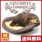 ファンタジスタ ラウンジ M FSL-M ペットソファ ペット用ベッド ペットベッド ペットベット おしゃれ 小型犬【あすつく】