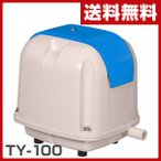 電磁式エアーポンプ 定格風量100(L/min) TY-100 電動エアーポンプ 電動エアポンプ 浄化槽ポンプ ブロア