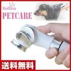 マイクロバブルシャワーヘッド マイクロナノバブルシャワーヘッド アリアミスト Bollina(ボリーナ) ペットケア TK-8020 ボリーナペットケア 犬 猫
