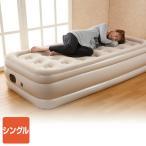 エアベッド (シングル) BE-60076 エアーベッド エアマット 簡易ベッド 電動エアベッド 電動ベッド シングルベッド【あすつく】