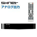 地上デジタルチューナー SK-TVU アナログテレビ TV テレビ 地デジチューナー チューナー B-CASカード 家庭用 テレビチューナー