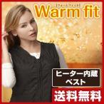 ウォームフィットベスト(Warm fit vest) 充電式 ヒーター内蔵ベストフリーサイズ WAF-01 電熱ベスト ヒーターベスト 暖房 発熱ベスト 防寒着