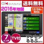 DIANAVI(ディアナビ) カーナビ 7インチ ポータブル ワンセグチューナー【2016年度マップ】 12V/24V車対応16GB内蔵 DT-Y716【あすつく】【10%OFF除外品】