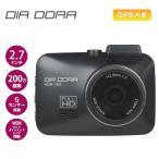 ショッピングドライブレコーダー DIA DORA(ディアドラ) GPS内蔵 2.7インチ液晶 200万画素 ドライブレコーダー 常時録画12V/24V車対応 8GBmicroSDカード付属 NDR-165 車載カメラ【あすつく】
