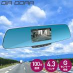 DIA DORA(ディアドラ) 4.3インチ液晶 100万画素ルームミラー型ドライブレコーダー 12V/24V車対応 8GBmicroSDカード付属 NDR-167M【あすつく】