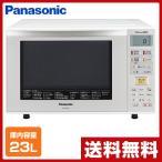 オーブンレンジ フラット庫内 (23L) NE-MS233-W ホワイト 電子レンジ オーブン レンジ グリル トースト