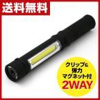 マグネット付き クリップライト 2WAY(COB/LED) YL-001 ブラック 作業灯 LEDライト 磁石 ペン型 COB ハンドライト 懐中電灯 ハンディライト コンパクト
