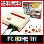 FC HOME111 FC用ゲーム互換機 (内蔵ゲーム111種)ファミコン互換機 コントローラー2個付き FCホーム エフシーホーム ゲーム テレビゲーム コントローラー 内蔵