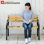 山善(YAMAZEN) ガーデンベンチ LC-D08C(NA/BK) スチールベンチ パークベンチ ガーデンチェア おしゃれ