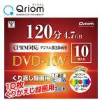テレビ繰り返し録画用 DVD-RW 1-2倍速 10枚 4.7GB キュリオム QDRW-10C* くりかえし メディア スリムケース ケース