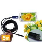 スマホ/パソコン両用 防水ワイヤーカメラ (5m) WKS319 マイクロスコープ 防水カメラ ワイヤーカメラ USBスコープ USB接続 ケーブルカメラ 内視鏡