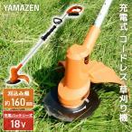 充電式草刈機(18V/2.5Ah) ループハンドル式 LBC-1825K