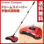 ドリームスイーパー 手動式掃除機 ND-SWP-R レッド ドリームスウィーパー 掃除機 コードレス掃除機 コードレスクリーナー 床掃除 ワイパー 清掃用