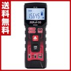 レーザー距離計 ポチット20 (最大距離測定20m) PCー20 レーザーポインター 屋内 距離測定器 測定器 計測用具 測量機器【あすつく】