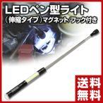 LED ペン型ライト (伸縮タイプ)マグネット/フック付き YL-002 作業灯 LEDライト 磁石 ペン型 COB ハンドライト 懐中電灯 ハンディライト コンパクト