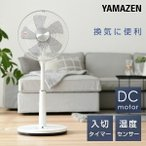 DCモーター 風量4段階 30cmリビング扇風機(リモコン)入切タイマー付き 室温センサー付き YLR-HED301(MS) メタリックシルバー 扇風機 DC扇風機 DC扇【あすつく】