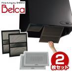 ベルカ(Belca) ベラスコート レンジフード用 伸縮式 フィルター60cmタイプ 2枚入 RHF-2BK 換気扇フィルター レンジフードフィルター レンジフードカバー