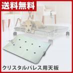 クリスタルパレス アクリル製サークル専用上部カバー CP60T アクリルケージ ケージ ゲージ アクリルサークル サークル 小型犬 中型犬 ペット用サークル