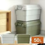 トランクカーゴ 座れる 収納ボックス (50L) TC-50 グリーン ハードケース ハードボックス 蓋付き ふた付き フタ付き コンテナボックス【あすつく】