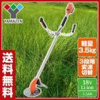 充電式草刈機(18V/2.5Ah) Uハンドル式 両手ハンドル式