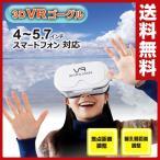 3D VRゴーグル ヘッドバンド付きiPhone6 Plus対応 OWL-3DVRG01-WH バーチャルリアリティ 3Dゴーグル スマホ スマートフォン iPhone iPhone6 Plus Android 3D眼鏡