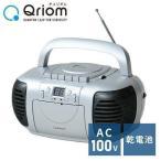 CDラジカセ (AM/FM・カセット・CD)AC100V/乾電池仕様 YCD-C600(S) ラジカセ ラジオ 録音 カセットテープ ラジオレコーダー カセットレコーダー