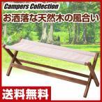木製ベンチ AB-01 レジャーチェア 椅子 レジャーベンチ イス キャンプ アウトドア バーベキュー 折りたたみ