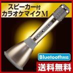 ショッピングカラオケ TO-PLAN(トープラン) スピーカー付き カラオケマイクM モノラルスピーカータイプ TKKT-002  カラオケマイク型 Bluetoothスピーカー【あすつく】
