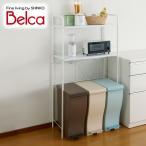 ベルカ(Belca) キッチンスペースラック 伸縮(55-85cm) SPR-EX キッチン収納 ダストボックス ゴミ箱ラック ごみ箱ラック キッチンストッカー レンジ台