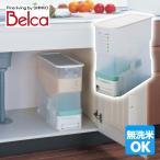 ベルカ(Belca) 洗える 計量米びつ ビッツ 10kg(無洗米対応) BRB-CG 米びつ 米櫃 ライスストッカー 保存 スリム おしゃれ ライスボックス 無洗米