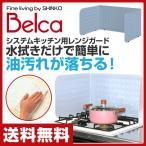 ベルカ(Belca) ベラスコート システムキッチン用 レンジガード CHR-60FA 油汚れ 油はね防止 システムキッチン コンロカバー 清掃 掃除 ガスコンロ