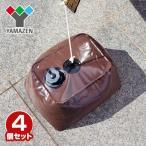 ウォーターウェイト 4個セット NYZF-WW*4 ブラウン 簡単 設置 重し ウエイト ウェイト 重り おもり おもし 屋外用 注水式 固定【あすつく】