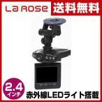 ショッピングドライブレコーダー LaRose ドライブレコーダー 録画中ステッカー付き 2.4インチ 赤外線ライト搭載 12V/24V車対応 対角70度レンズ採用 人感センサー【あすつく】