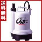 バッテリー 水中ポンプ 小型 CSD-150 DC24V 150W 口径25mm 水中ポンプ 汚水用ポンプ 清水 海水用 船舶用品【あすつく】