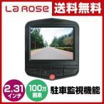 LaRose ドライブレコーダー 録画中ステッカー付き 2.31インチ 駐車監視機能 12V/24V車対応 Gセンサー搭載 視野角130度 DVR-S720B&AN-S062